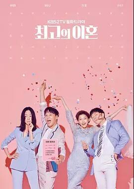 最完美的离婚韩国版