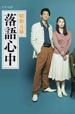 昭和元禄落语心中【日剧】