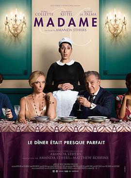 夫人Madame