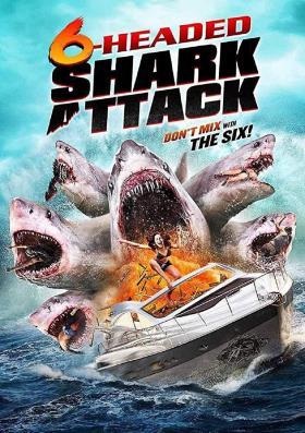 夺命六头鲨
