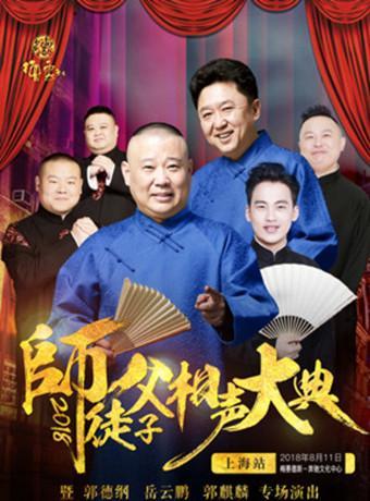 德云社:师徒父子相声大典上海站完整版