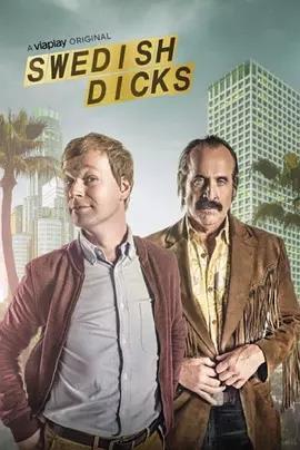 瑞典混蛋侦探社第一季