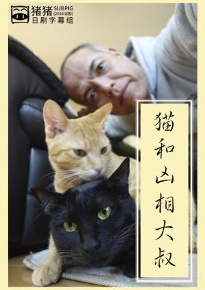 猫和凶相大叔2
