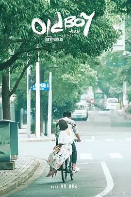 老男孩(电视剧)