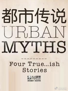 都市传说第二季