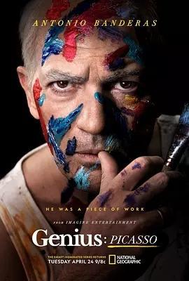 天才:毕加索第二季