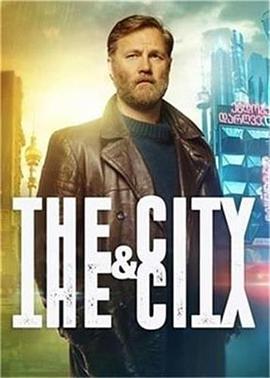 城与城第一季