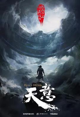 天意/天意之秦天宝鉴