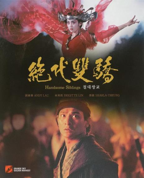 绝代双骄(1992电影版)