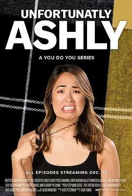 不幸的阿什莉第二季