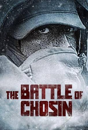 美国经历:长津湖战役