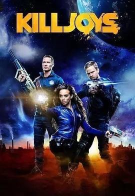 太空猎手扫兴者第三季