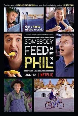 菲尔来蹭饭第二季