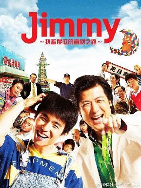 Jimmy~二货般的真实故事第一季