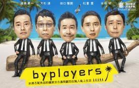byplayers~如果名配角因拍摄东京台晨间剧而在无人岛上生活~