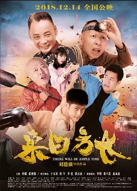 来日方长(中国版)