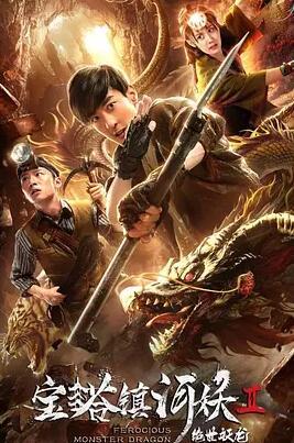 宝塔镇河妖2绝世妖龙