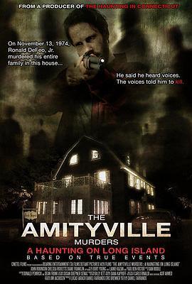 阿米蒂维尔谋杀案