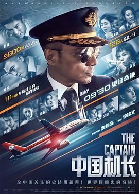 中国机长幕后记录