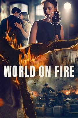 世界战火第一季