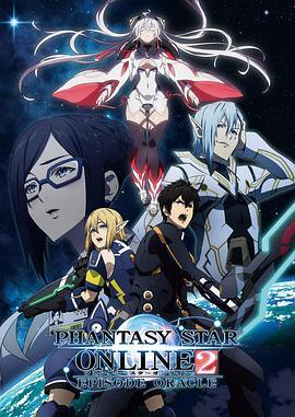 梦幻之星Online2EPISODEORACLE
