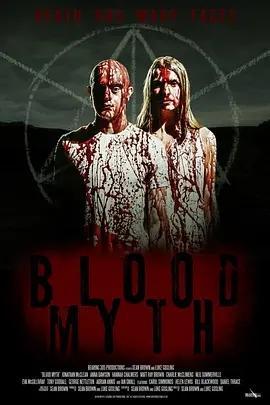 鲜血神话\血之传说