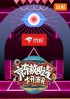 京东校园之星大开演界第1季
