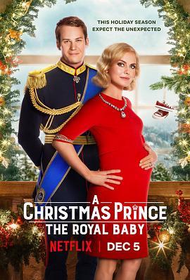 圣诞王子:皇家宝宝
