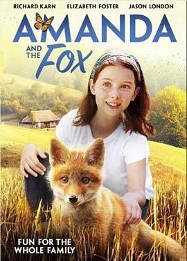 阿曼达与小狐狸