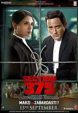 刑法典第375条