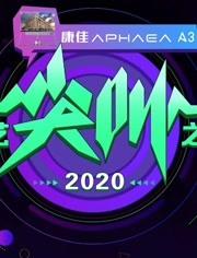 爱奇艺尖叫之夜2020