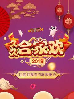 江苏卫视春节晚会2019