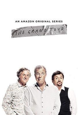 伟大的旅程第三季