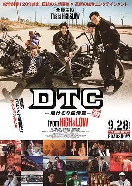 DTC-温泉纯情篇