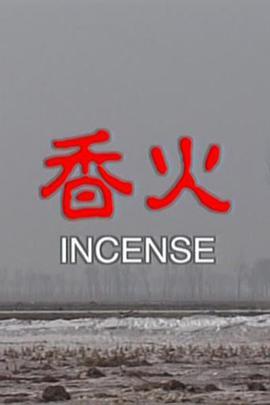香火2003