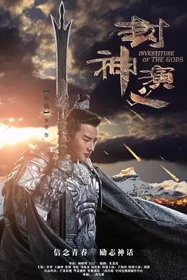 封神演义(2019)