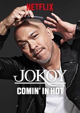 乔・科伊:火热登场