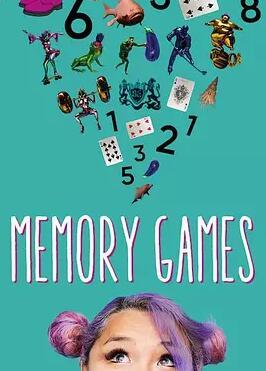 记忆游戏\记忆考验