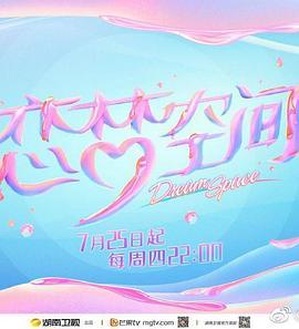 恋梦空间第二季