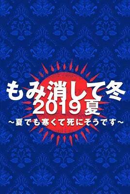 隐匿于冬2019年夏季篇~夏天也冻得要死~