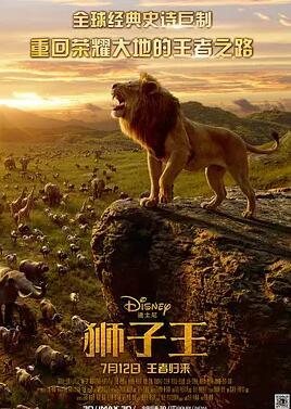 狮子王真人版2019