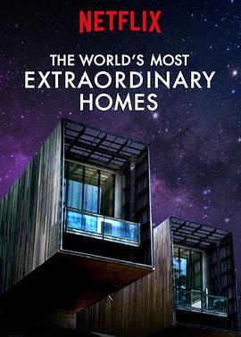 世界上最非凡的住宅第一季