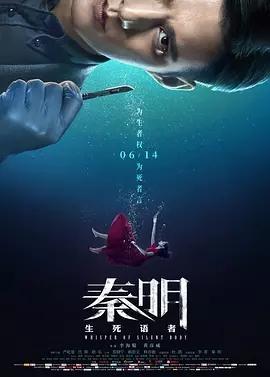 秦明・生死语者