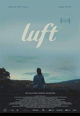 恋空Luft