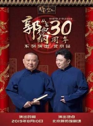德云社郭德纲从艺30周年相声专场北展站2019