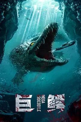 勇闯巨鳄岛