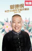 德云社郭德纲从艺30周年相声专场上海站