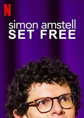 西蒙·阿姆斯特尔:放飞