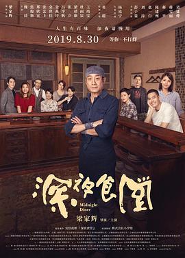 深夜食堂电影版2019