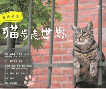 岩合光昭の猫步走世界~勃艮第篇